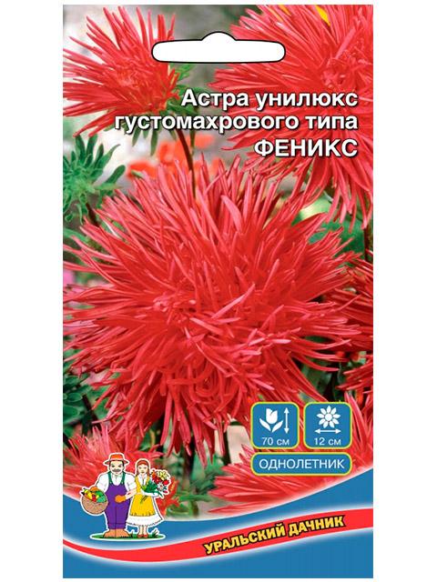 Астра Феникс ц/п, 0,3г Уральский дачник