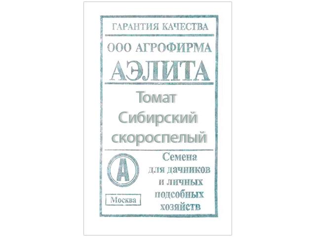 Томат Сибирский скороспелый, б/п