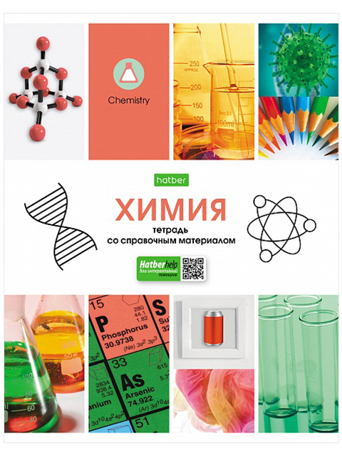 """Тетрадь предметная по химии А5 48 листов клетка Хатбер """"В мире знаний"""""""