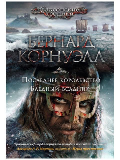 """Книга А5 Корнуэлл Бернард """"Последнее королевство. Бледный всадник"""" Азбука"""