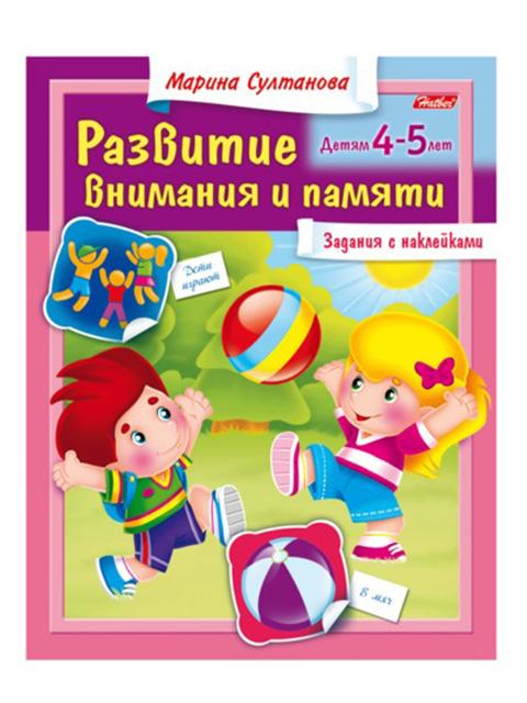 """Тетрадь рабочая А5 """"Хатбер. Развитие внимания и памяти. Для детей 4-5 лет"""" с наклейками"""