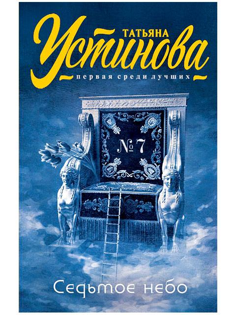 """Книга А6 Устинова Т. """"Седьмое небо"""" Эксмо, мягкая обложка"""
