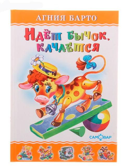 """Книга детская А5 Атберг """"Любимые книги детства. Идет бычок, качается"""" А.Барто"""