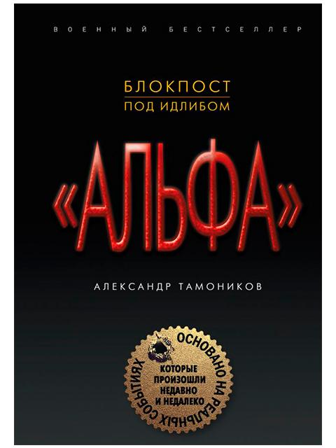 "Книга А6 Тамоников Александр ""Блокпост под Идлибом"" Эксмо, мягкая обложка"