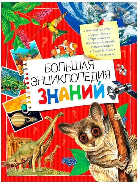Большая энциклопедия знаний / Росмэн / книга А4 (5 +)  /ДЛ.Э./