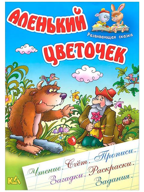 """Книга детская А5 """"Развивающая сказка. Аленький цветочек"""""""