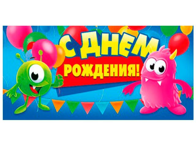 """Открытка-конверт """"С Днем Рождения!"""" детская"""