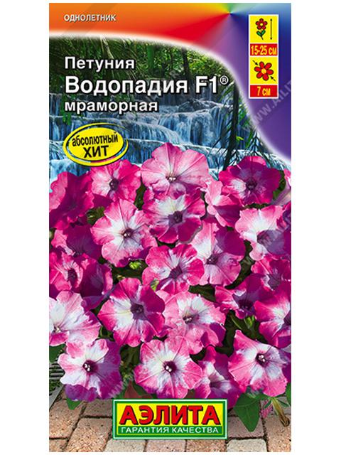 Петуния Водопадия F1 мраморная, ц/п, 7 штук