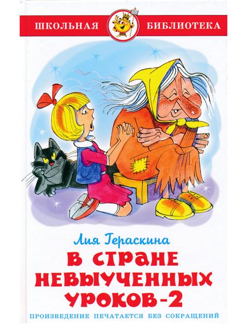 """Книга детская А5 Атберг """"Школьная библиотека. В стране невыученных уроков-2"""""""