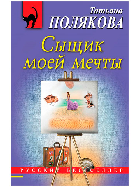 """Книга А6 Полякова Т. """"Сыщик моей мечты"""" Эксмо"""