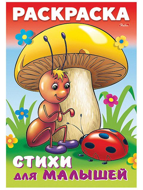 """Раскраска А4 Хатбер """"Стихи для малышей. Муравьишка под грибом"""""""