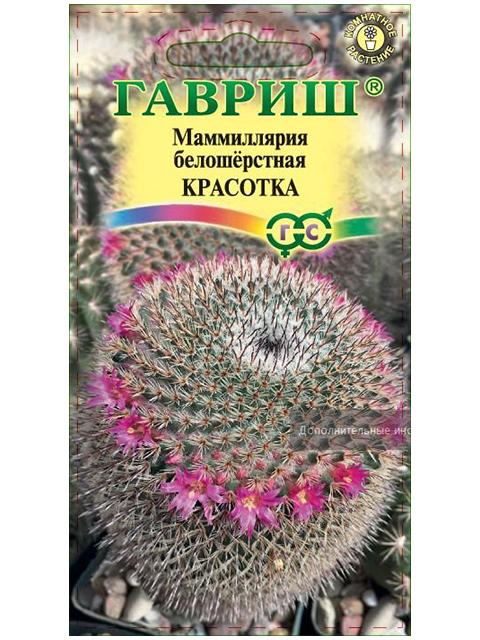 Маммиллярия Красотка белошёрстная 2шт,  Н20, ц/п