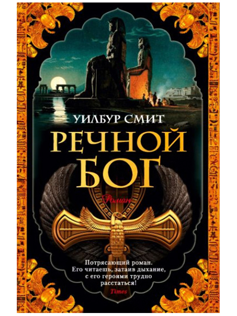 """Книга А6+ Смит Уилбур """"Речной бог"""" Азбука, мягкая обложка"""