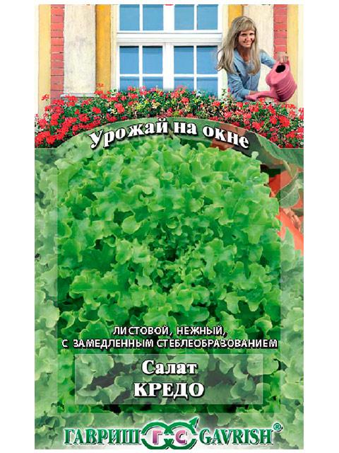 Салат Кредо, ц/п, 0,5 г, Урожай на окне