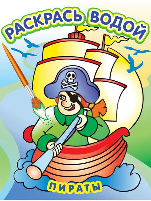 "Раскраска А4 Атберг ""Раскрась водой. Пираты"""