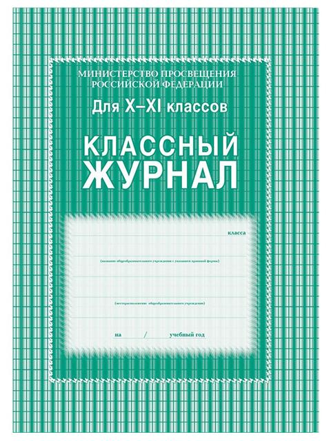 Классный журнал для 1-4 классов, глянц. ламинация