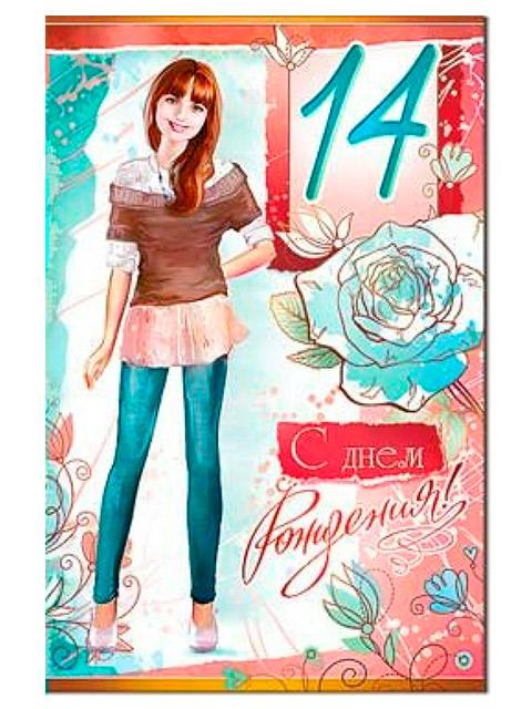 """Открытка А5 """"С Днем Рождения! 14 лет"""" с поздравлением"""