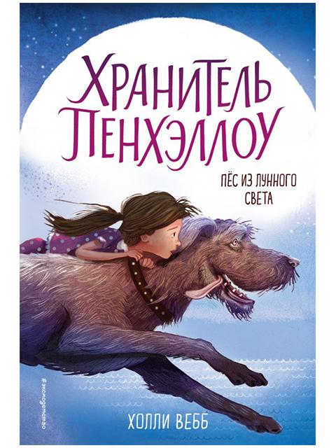 """Книга детская А5 Холли Вебб """"Хранитель Пенхэллоу: Пес из лунного света"""" (Книга  1), Эксмо (12 +)  /ДЛ.М./"""