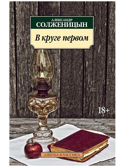 В круге первом   Солженицын А. / Азбука-Классика / книга А5 (16 +)  /ОХ.К./