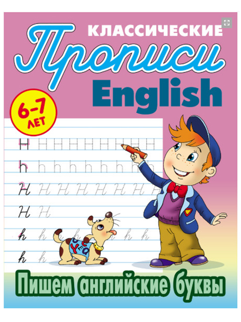 """Прописи А5 """"Классические прописи: English"""" 6-7 лет"""
