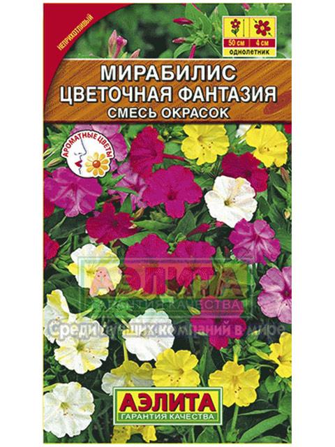 Мирабилис Цветочная фантазия, смесь окрасок, 1 г, ц/п