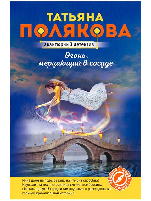 """Книга А6 Полякова Т. """"Огонь, мерцающий в сосуде"""" Эксмо, мягкая обложка"""
