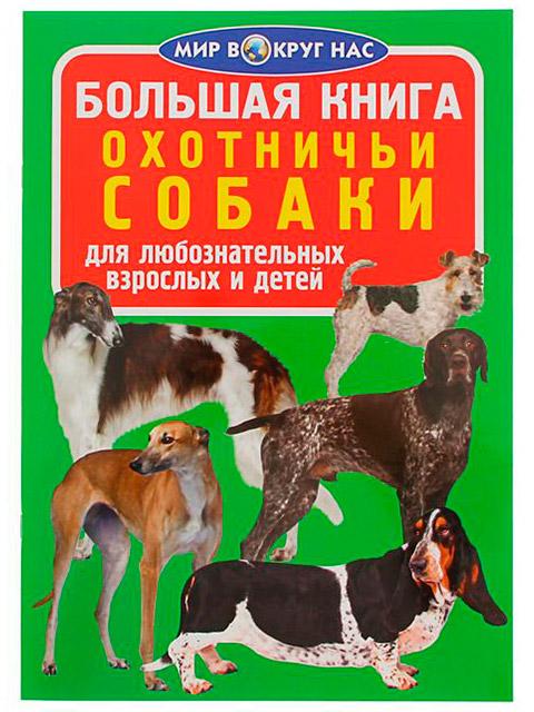 Охотничьи собаки | Большая книга / Кристалл Бук / книга  (6 +)  /ДЛ.Э./