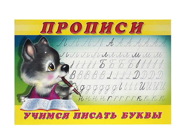 """Прописи-Раскраска А5 Фламинго """"Учимся писать буквы"""" ()  /ДЛ.РПТ./"""