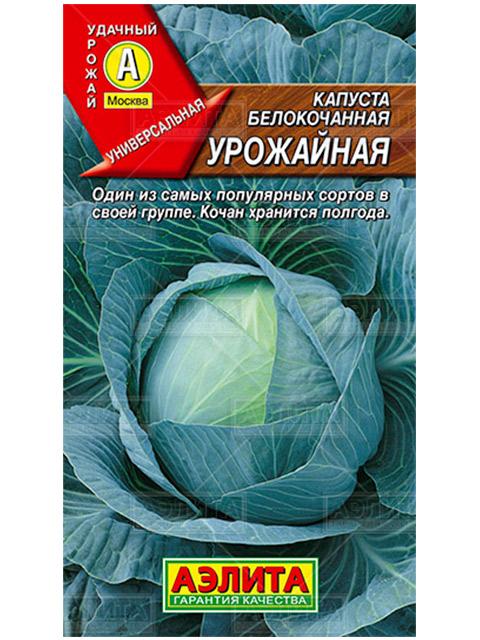 Капуста Урожайная б/к 0,3гр ц/п до12.2020г