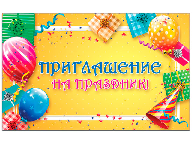 Приглашение на праздник!, 70х110 мм, детское