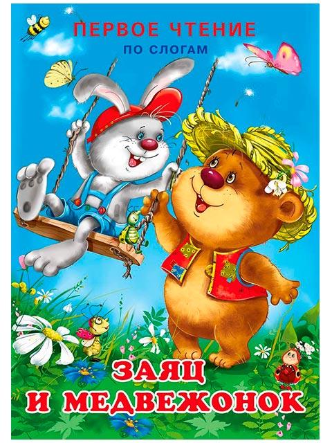 Заяц и медвежонок   Первое чтение / Фламинго / книга А5 (0 +)  /ДЛ.М./