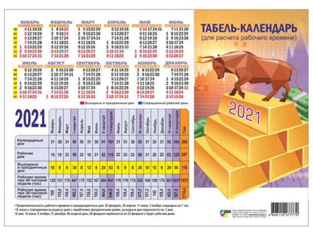 """Календарь-табель листовой А4 на 2021 год """"Символ года"""""""