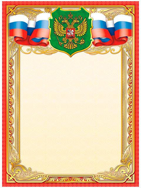 Бланк Без надписи А4 с Российской символикой, красная рамка