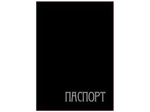 """Обложка для паспорта """"ПАСПОРТ"""" 18,7*13,4см, черная, ПВХ"""