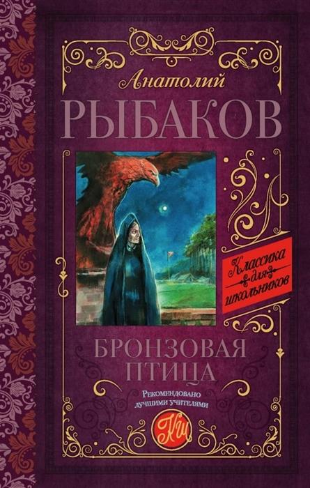 Бронзовая птица | Рыбаков А.Н. / АСТ / книга А5 (12 +)  /ДЛ.С./