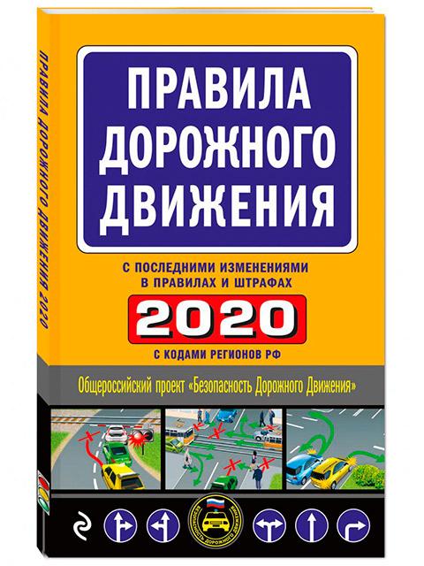 """Книга А5 Эксмо """"Правила дорожного движения 2020 (с самыми последними изменениями в правилах и штрафах)""""  мягкая обложка"""