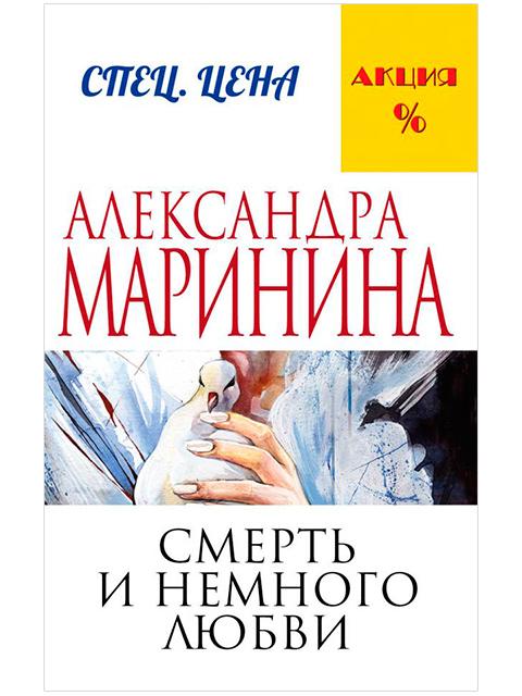 """Книга А6 Маринина А. """"Смерть и немного любви"""" Эксмо, мягкая обложка"""