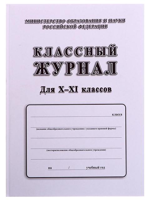 Классный журнал для 10-11 классов, глянц. ламинация