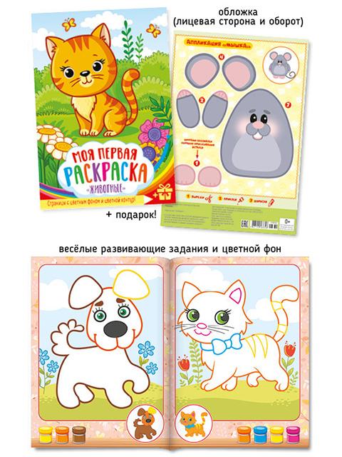 """Раскраска А4 ПолиПринт """"Моя первая раскраска с аппликацией. Животные"""" цветной фон, цветной контур"""