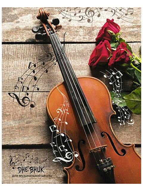 """Дневник для музыкальной школы Апплика """"Скрипка"""" твердая обложка УФ-лак"""