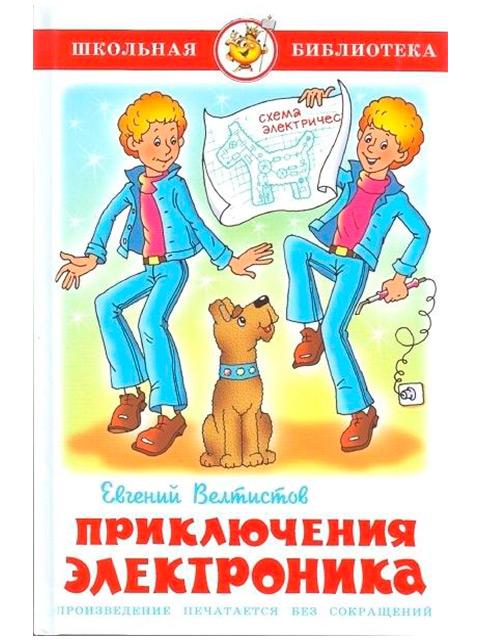 """Книга детская А5 Атберг """"Школьная библиотека. Приключения электроника"""" Е.Велтистов ()  /ДЛ.М./"""