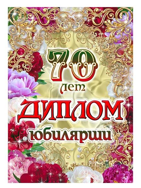 """Диплом А5 """"Юбилярши 70 лет"""""""