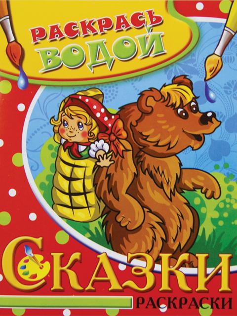 """Раскраска А4 Атберг """"Раскрась водой. Сказки. Маша и медведь"""""""
