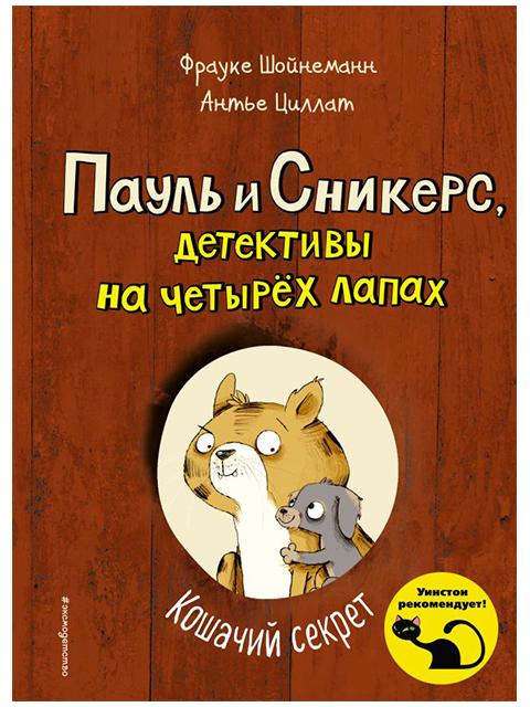 """Книга А5 Шойнеманн Ф., Циллат А. """"Кошачий секрет"""" Эксмо (6 +)  /ДЛ.М./"""