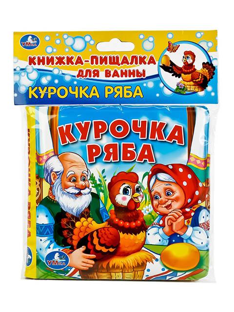 """Игрушка """"Книжка-пищалка"""" для ванны """"Курочка Ряба"""""""