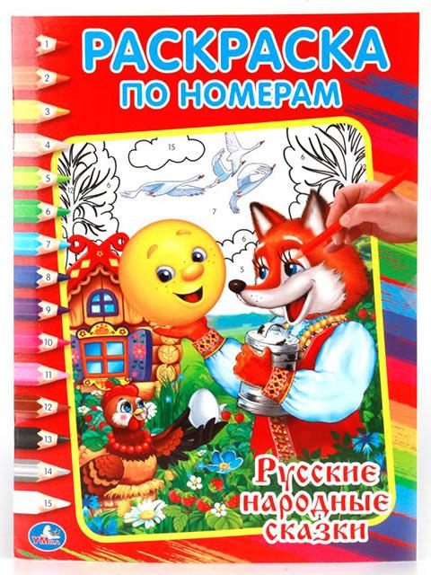 """Раскраска по номерам А4 Умка """"Русские народные сказки"""""""