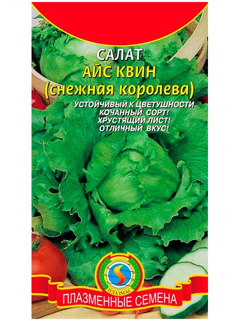 Салат Айс Квин (Снежная Королева) ц/п, 1 г