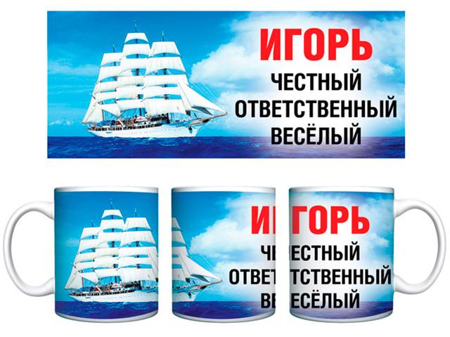 """Кружка Имена мужские """"Игорь"""" 330мл, керамика"""