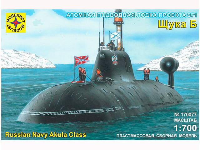 """Сборная модель """"Подводная лодка проекта 971 """"Щука-Б"""" М1:700"""