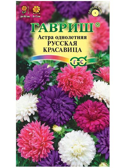 Астра Русская красавица, смесь, 0,3г, ц/п